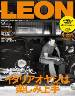 LEON 2016年 09月号-電子書籍