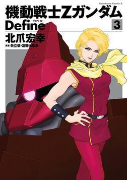 機動戦士Zガンダム Define(3)-電子書籍