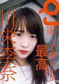 クイック・ジャパン 137