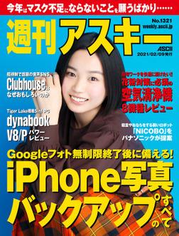 週刊アスキーNo.1321(2021年2月9日発行)-電子書籍