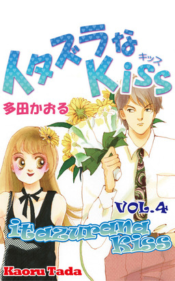 itazurana Kiss, Volume 4