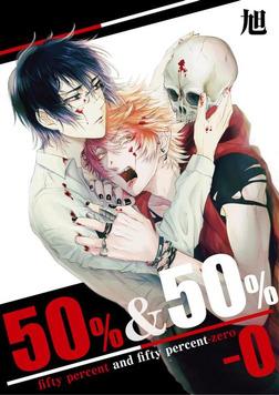 50%&50%-0-電子書籍