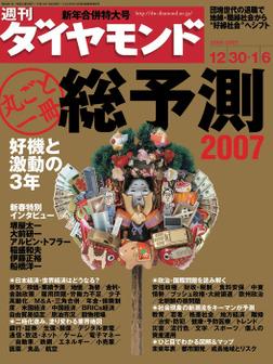 週刊ダイヤモンド 07年1月6日号-電子書籍