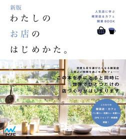 新版 わたしのお店のはじめかた。 人気店に学ぶ雑貨店&カフェ開業BOOK-電子書籍