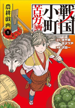 戦国小町苦労譚 農耕戯画1(コミック)-電子書籍