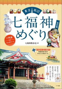 東京周辺 七福神めぐり ご利益さんぽコース 改訂版-電子書籍