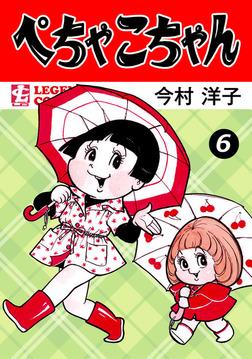 ぺちゃこちゃん(6)-電子書籍