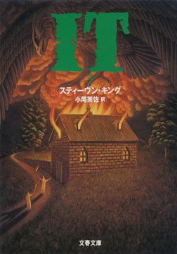 IT(3)-電子書籍