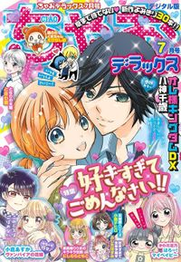 ちゃおデラックス2020年7月号(2020年5月20日発売)