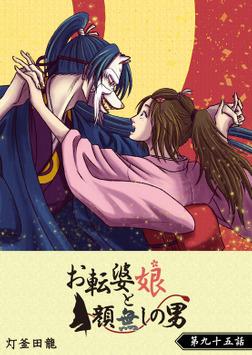 お転婆娘と顔無しの男【単話版】(95)-電子書籍