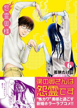 怨霊奥様(6)-電子書籍