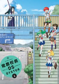 男爵校長DS(アクションコミックス)