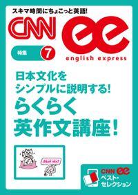 日本文化をシンプルに説明する! らくらく英作文講座!(CNNee ベスト・セレクション 特集7)