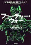 フューチャー・ウォー―米軍は戦争に勝てるのか?―