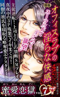 蜜愛恋獄Vol.7~特集/オフィスラブの淫らな快感