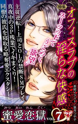 蜜愛恋獄Vol.7~特集/オフィスラブの淫らな快感-電子書籍