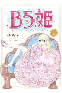 【期間限定 無料お試し版】B5姫(1)-電子書籍