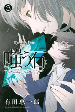 嗤う石(3)-電子書籍