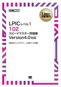 Linux教科書 LPICレベル1 102 スピードマスター問題集 Version4.0対応