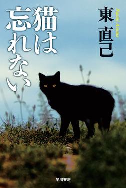 猫は忘れない-電子書籍