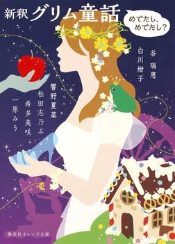 新釈 グリム童話 ―めでたし、めでたし?―-電子書籍