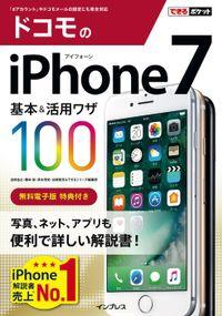 できるポケット ドコモのiPhone 7 基本&活用ワザ 100
