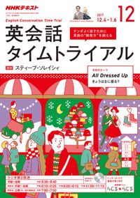NHKラジオ 英会話タイムトライアル 2017年12月号