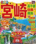 まっぷる 宮崎 高千穂 日南・霧島'21