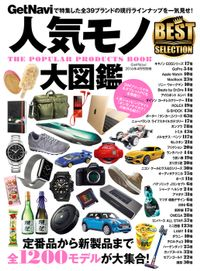 人気モノ大図鑑 GetNavi BEST SELECTION