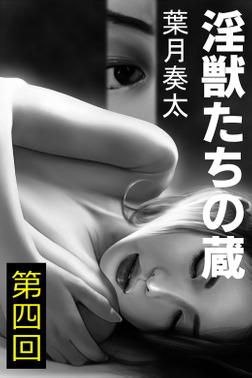 淫獣たちの蔵 第四回~幽閉~-電子書籍