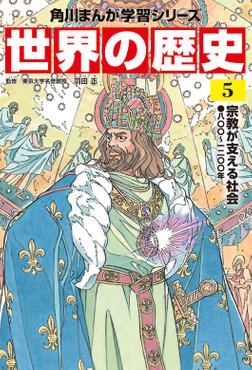 世界の歴史(5) 宗教が支える社会 八〇〇~一二〇〇年-電子書籍