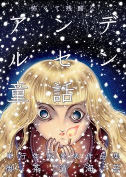 怖くて残酷なアンデルセン童話-電子書籍