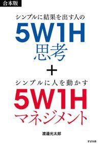 【合本版】5W1H思考+5W1Hマネジメント