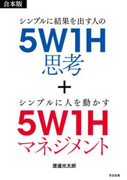 【合本版】5W1H思考+5W1Hマネジメント-電子書籍