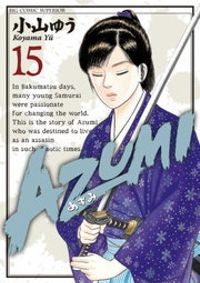 AZUMI-あずみ-(15)
