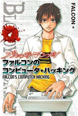 BLOODY MONDAY ファルコンのコンピュータ・ハッキング-電子書籍