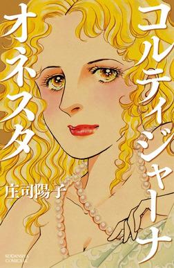コルティジャーナ・オネスタ-電子書籍