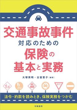 交通事故事件対応のための保険の基本と実務-電子書籍