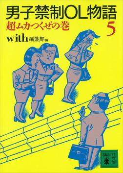 男子禁制OL物語(5)超ムカつくぜの巻-電子書籍