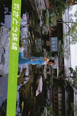 月刊 さとう珠緒 Special 月刊モバイルアクトレス完全版-電子書籍