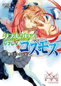 ダブルクロス The 3rd Edition リプレイ・コスモス1 星のエトランゼ