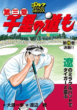 千里の道も 第三章(26) 決断!!-電子書籍