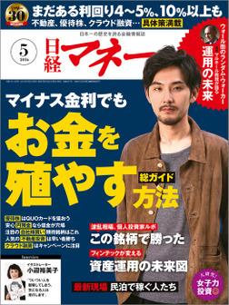 日経マネー 2016年5月号 [雑誌]-電子書籍