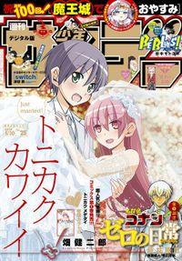 週刊少年サンデー 2018年25号(2018年5月16日発売)