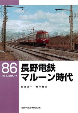 長野電鉄マルーン時代-電子書籍