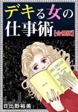 デキる女の仕事術【合冊版】-電子書籍