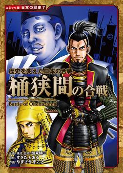 コミック版 日本の歴史 歴史を変えた日本の合戦 桶狭間の合戦-電子書籍