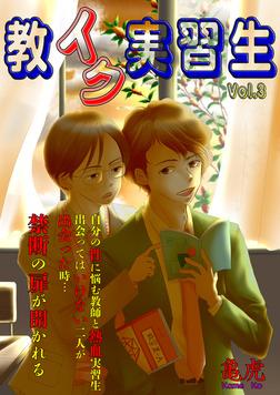教イク実習生Vol.3-電子書籍