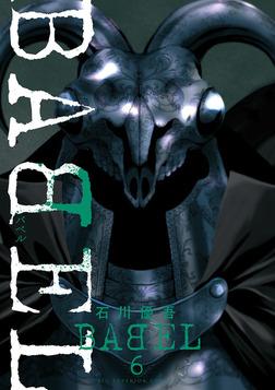 BABEL(6)-電子書籍