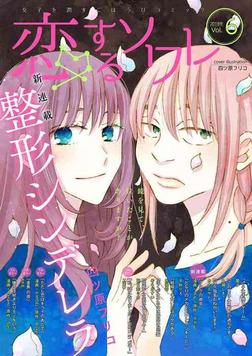 恋するソワレ 21-電子書籍